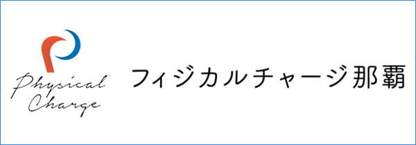 フィジカルチャージ那覇