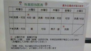今週(11/20~)の担当医表
