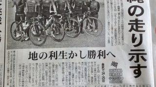 自転車プロツアー TEAM OKINAWA 参戦
