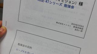 円錐角膜用(ローズK シリーズ) ハードコンタクトレンズ勉強会