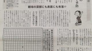 沖縄タイムス 週刊ほ~むぷらざ  第三回(最終回)