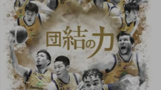 団結の力 琉球ゴールデンキングス